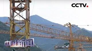 [中国新闻]北京冬奥会重要交通保障工程——温泉特大桥成功合龙  CCTV中文国际