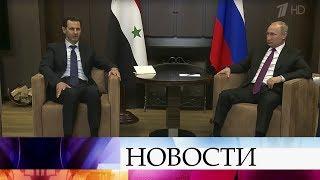 На переговорах в Сочи В.Путин и Б.Асад обсудили создание Конституционного комитета в Сирии.