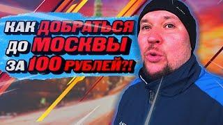 Как из Аэропорта доехать до Москвы за 100 рублей