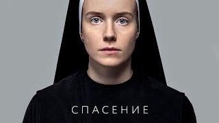 Спасение фильм 2015 Драма