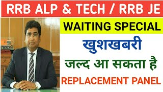 RRB ALP & TECH | RRB JE | WAITING SPECIAL |जल्द आ सकता है REPLACEMENT PANEL