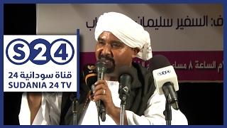 قصيدة من القاء الشاعر صلاح ود مسيخ منتدى ألق الحروف كنا هناك