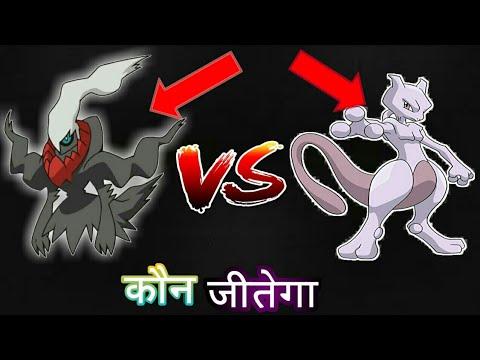 Mewtwo Vs Darkrai   Who Wil Win!! Must Watch   In Hindi