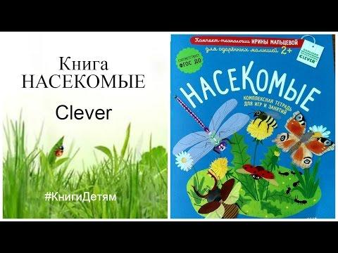 """КНИГИ ДЛЯ ДЕТЕЙ Книга """"Насекомые"""" Oт Clever"""