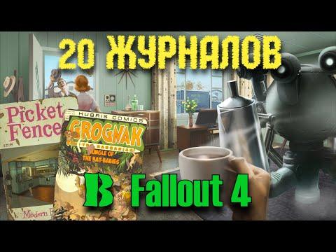 Местоположение 20 журналов в Fallout 4 (Гайд) #1