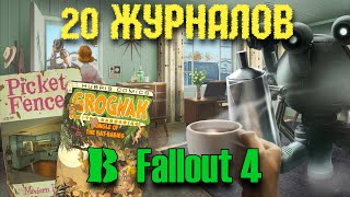 Местоположение 20 журналов в Fallout 4 Гайд 1