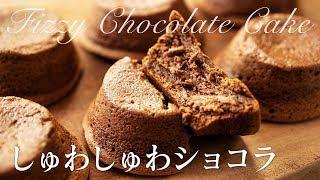 しゅわしゅわショコラケーキ Fizzy Chocolate Cake thumbnail