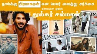 தலைவர் பிரபாகரனை இழிவுபடுத்திய துல்கர் சல்மான் | Dulquer Salmaan | Prabhakaran | VaraneAvashyamund