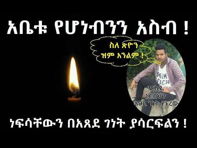 በአዲስ አበባ 22 ሰፈር በሌሊት ፖሊስ የጥይት እሩምታ ሲያወርድ የሚያሳይ ቪዲዮ - Addis Abeba 22 sefer Police brutality