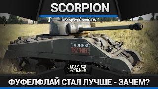 ЗАЧЕМ ВЫ ЕГО ТРОГАЛИ? - Sherman Scorpion в War Thunder