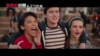 【親愛的初戀】30 TVC 擁抱彩虹篇