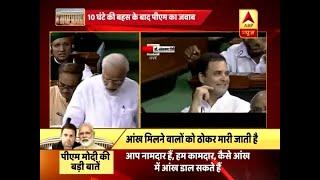 Rahul Gandhi के आंखों के इशारे प…