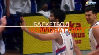 Дивись  Баскетбол Чемпіонат світу 2019  Чвертьфінал тільки на XSPORT!