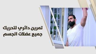 أحمد عريقات - تمرين دائري لتحريك جميع عضلات الجسم