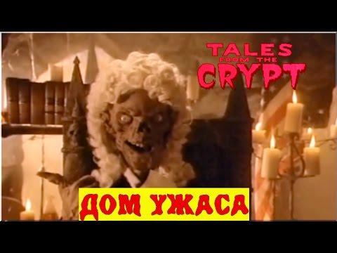 Байки из Склепа - Дом Ужаса | 7 эпизод 5 сезон | Ужасы | HD 720p