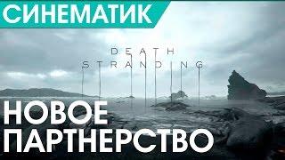 Death Stranding - Гильермо Дель Торо, Хидео Кодзима и злодей Мадс Микельсен