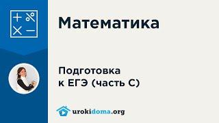 Решение задачи 15 (С3) ЕГЭ 2016 по математике.