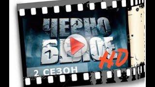 Чёрно-белое 2 сезон, 12 серия, HD-качество
