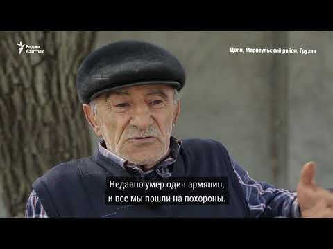 Армяне и азербайджанцы живут мирно в грузинской деревне