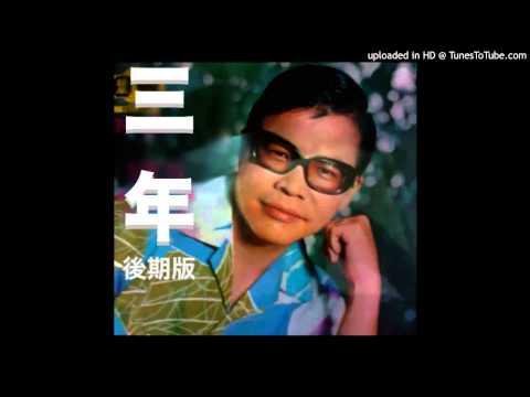 黄清元  三年 後期版