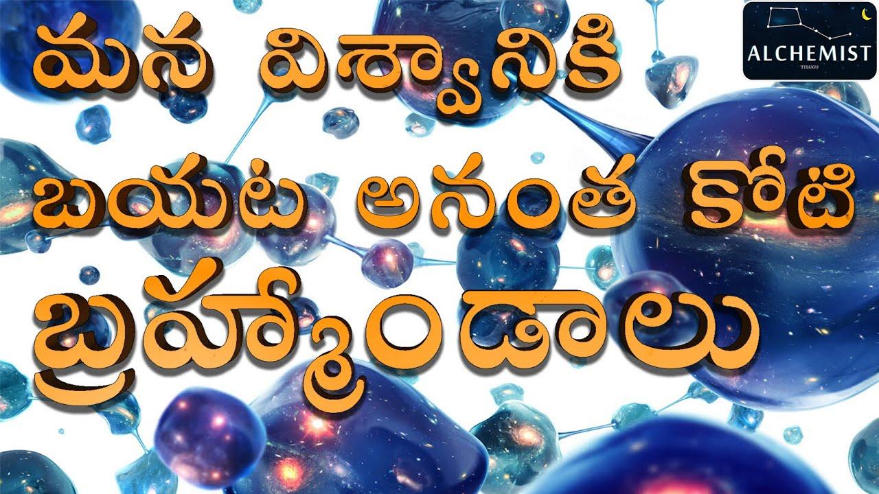Download Multiverse Theory in Telugu, Fine tuned universe, Telugu Alchemist,bubble universes,