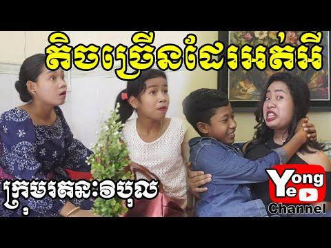 តិចច្រើនដែរអត់អី ពី Univers Brand, New comedy clip from Rathanak Vibol Yong