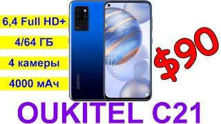 OUKITEL C21 – Дешевый смартфон с хорошими характеристиками + РОЗЫГРЫШ – Интересные гаджеты
