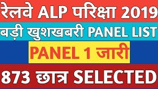 RRB ALP AND TECHNICIAN | PROVISIONAL PANEL LIST | RAILWAY CLASSES