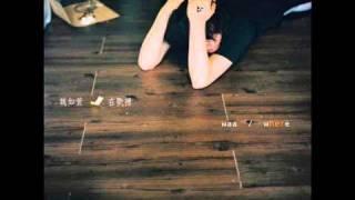 魏如萱-if