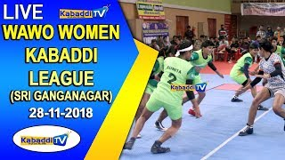 🔴 [LIVE] WAWO Women Kabaddi League (Sri Ganganagar) 28 Nov 2018 www.Kabaddi.Tv