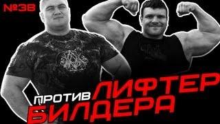 Бодибилдинг против пауэрлифтинга! #38 ЖЕЛЕЗНЫЙ РЕЙТИНГ(, 2013-09-30T17:02:14.000Z)