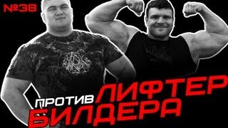 Бодибилдинг против пауэрлифтинга! #38 ЖЕЛЕЗНЫЙ РЕЙТИНГ