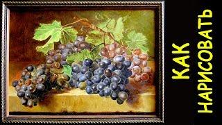 Как нарисовать виноград. Масляная живопись на холсте. Копия натюрморта автора Gerard van Spaendonck(Это моя первая копия сделана после окончания художественного колледжа . Рисовал эту картину 72 часа. Весь..., 2016-03-13T14:32:25.000Z)