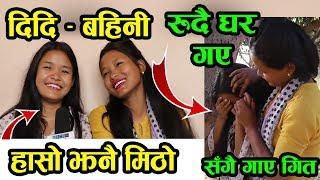 हास्दै गीत गायका दिदी बहिनी बाहिर निस्किएर यसरी रोए | गीत र रुपले छोयो दर्शकको मनMaya & Sabina Magar