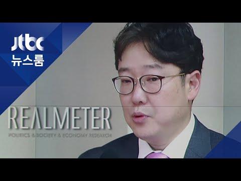 """리얼미터 """"거짓 인터뷰 명예훼손…조선일보에 법적 대응"""""""
