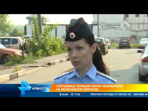 Сотрудница полиции сбила пенсионерку в Москве