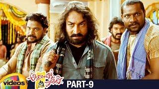Attarintiki Daredi Telugu Full Movie | Pawan Kalyan | Samantha | Pranitha | DSP | Trivikram | Part 9