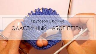 Большой популярностью у рукодельниц пользуется эластичный набор петель. Край изделия при таком наборе получается ровным, эластичным, своим внешним видом напоминает край фабричного изделия. Но при круговом наборе иногда этот набор не получается. Нюанс, с помощью которого можно избежать неудач при наборе петель, смотрите в этом видео. Больше материалов, и не только видео,  на сайте http://knitting-pro.ru В контакте http://vk.com/knitting_pro Facebook https://www.facebook.com/natalia.koshelkova  http://youtu.be/7ec060a3NmU - эластичный набор петель для кругового вязания