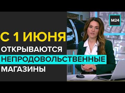 С 1 июня в столице открываются непродовольственные магазины - Москва 24