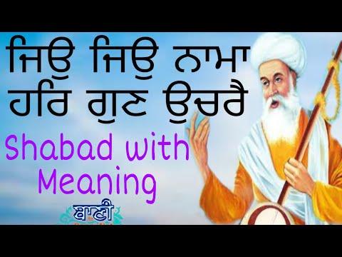 Shabad-Kirtan-With-Meaning-Gurbani-Kirtan-2020