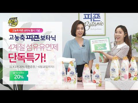 [프리한홈쇼핑] 4계절 섬유유연제 / 단독특가 / 1L X 3개 20% 쿠폰증정 / ~6월18일까지!!
