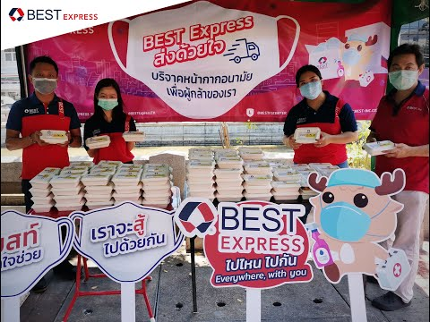 BEST Express ปันสุขเพื่อสังคม