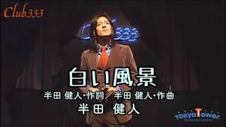 2018年1月20日配信@東京タワー 展望台にて Ustreamにて配信 夜のヒット...