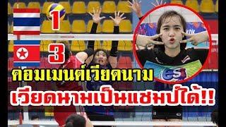Comment เวียดนามหลัง U23 ไทย แพ้ เกาหลีเหนือ 1-3 เซต ในศึกชิงแชมป์เอเชีย