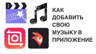 Как добавить свою музыку в InShot, Videoleap, PerfectVideo | 2 простых способа как добавить музыку screenshot 3