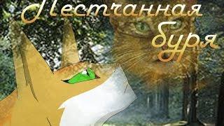 Арт Коты воители  Песчанная Буря