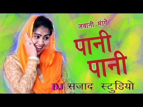 Meri Chadhti Jawani Mange Paani Paani New Song 2018 Dj Sajad Studio