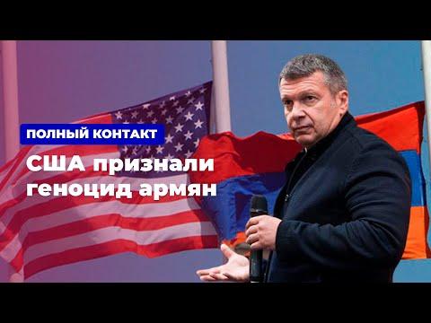 США одобрили резолюцию по вопросу Армении * Полный контакт с Владимиром Соловьевым (30.10.19)