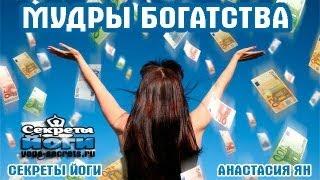 #МУДРЫ БОГАТСТВА Привлечение Успеха, Изобилия И Процветания! ОНИ 100% РАБОТАЮТ!!!