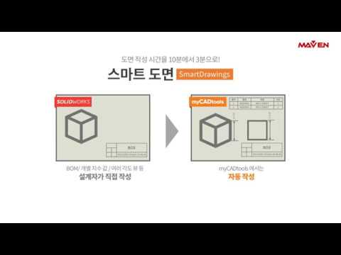 [myCADtools] 도면 작성 시간을 10분에서 3분으로! 스마트 도면 SmartDrawings